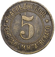 Raevskogo-gen-nasl-gerb-28mm-5-1