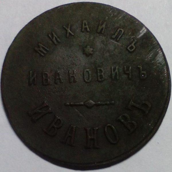 Ivanov-MI-10k-1