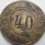 Ивановъ М.И. 40 коп.