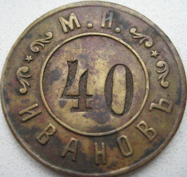 Ivanov-MI-40-k-1