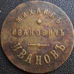Ивановъ Михаилъ Ивановичъ 60 коп.