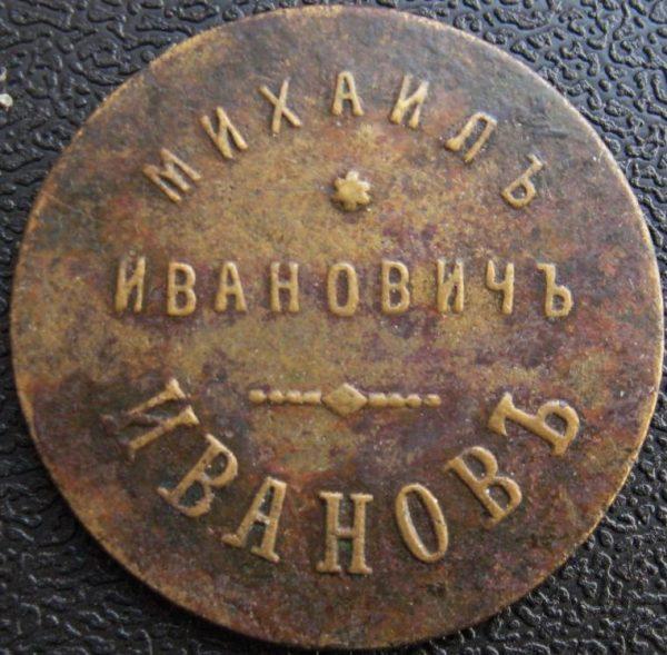 Ivanov-MI-60-k-1