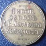 Пивов. заводъ А.В. Ласькова Хабаровскъ 10