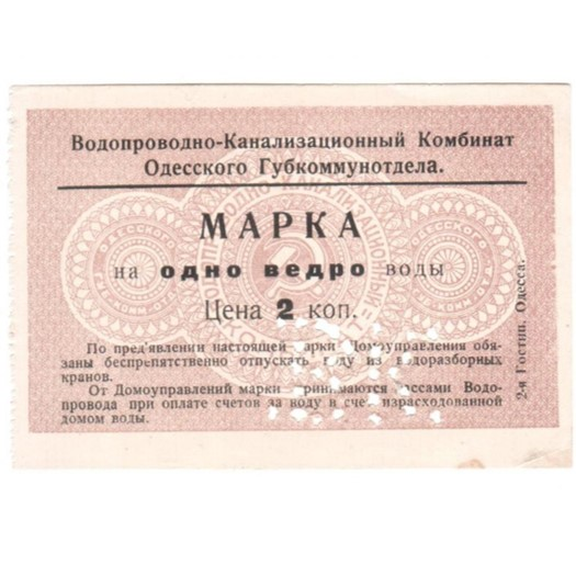 Odessa-marka-1-vedro-1