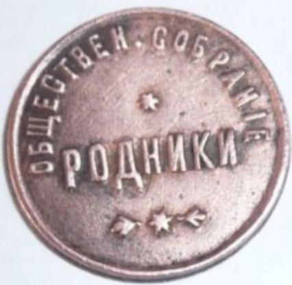Rddniki-obshh-sobr-17-mm