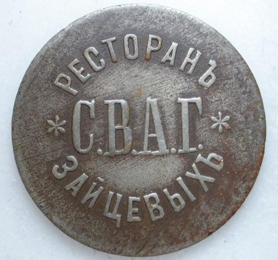 Zaycevykh-rest-omsk-3-r-2