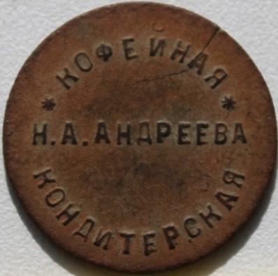 Andreev-NA-kof-kond-15k-1
