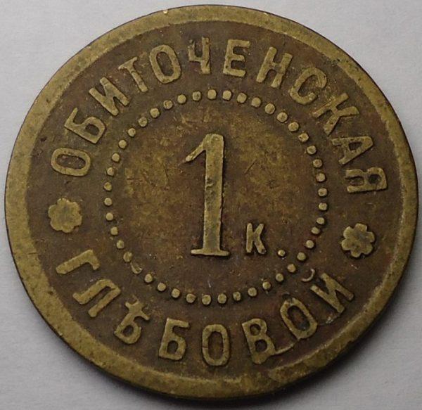 Glebova-obitochenskaya-1k-1