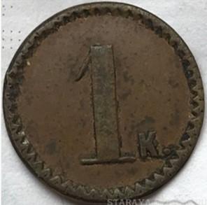 Kashyrin-1k-1