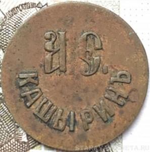 Kashyrin-1k-2