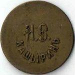 Кашыринъ А.Е. 3 коп. (Кашырин А.Е.)
