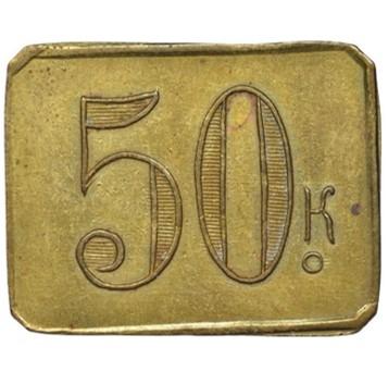 Kashyrin-50k-1