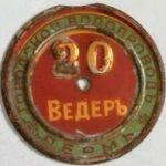 Пермь Городской водопроводъ 20 ведер
