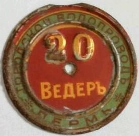 Perm-20v