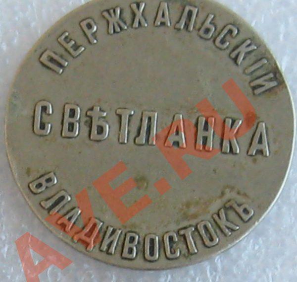 Perzhkhalskiy-Svetlanka-10-1