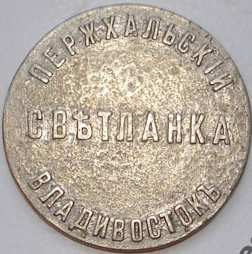 Perzhkhalskiy-Svetlanka-100-1