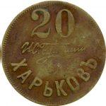 Букшинсъ (Букшнисъ) И.С. Харьковъ 20