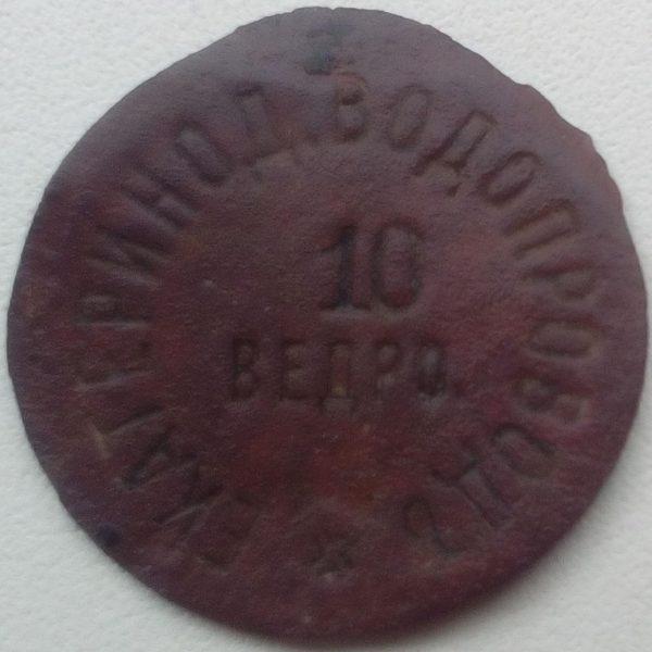 Ekaterinodar-vodopr-10v-1
