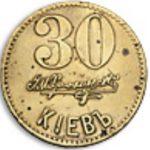 Хржановский И.М. Кiевъ 30
