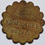 Кочешковъ А.Н. Москва 10 коп.