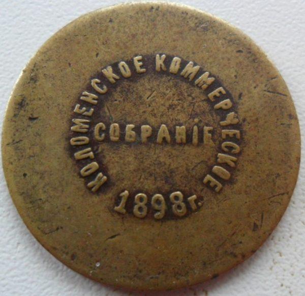 Kolomenskoe-komm-sobranie-1-rub-2