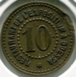Odessa-rest-10-17mm-1