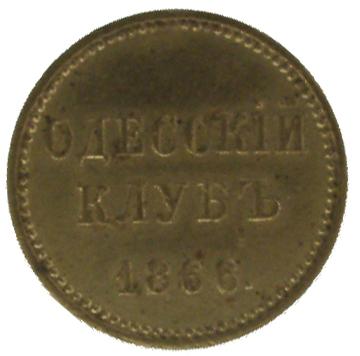 Odesskiy-klub-1866-20mm-15-1
