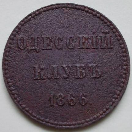 Odesskiy-klub-1866-24mm-20-1
