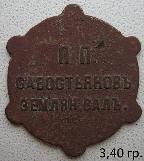 Savostyanov-zem-val-30k-1