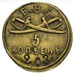 Б.В.С. 5 копъекъ 203 (Бобруйское военное собрание)