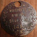 Ижевское военное собранiе 1890 г 10