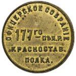 Красностав. 177 -го пъх. р. полка офицерское собранiе 3 (Красноставского полка)