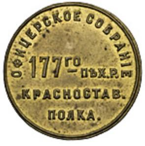 Krasnostav-rez-polk-177-of-sobr-2-20mm-1