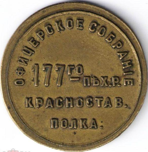 Krasnostavskiy-177-pols-of-sobr-10-1