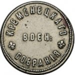Кременецкаго воен. собранiя 10 (Кременецкого военного собрания)