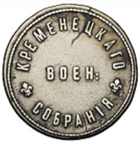 Kremenc-voenn-sobr-15-22mm-2