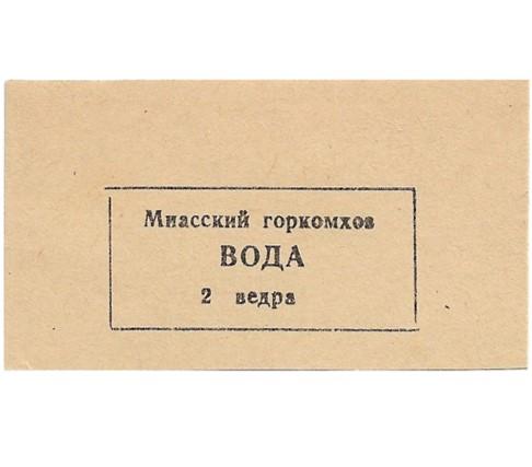 Miass-2-vedra-talon