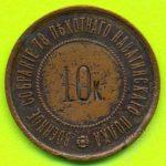 Навагинскаго 78 пъхотнаго полка военное собранiе 10к. (Навагинского 78 пехотного полка)