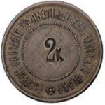 Навагинскаго 78 пъхотнаго полка военное собранiе 2к. (Навагинского 78 пехотного полка)