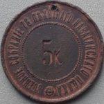 Навагинскаго 78 пъхотнаго полка военное собранiе 5к. (Навагинского 78 пехотного полка)
