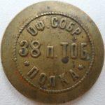 Тоб. 38 п. полка оф. собр. 25 (Офицерское собрание 38 Тобольского пехотного полка)