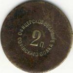 Софiйскаго 2 п полка офицерское собранiе 1 руб (Софийского 2 пехотного полка)