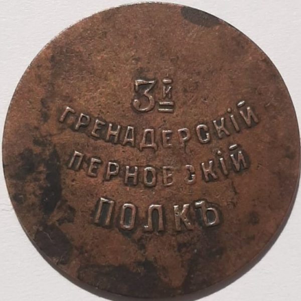 Pernovskiy-3-gren-polk-3k-1