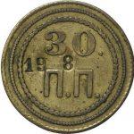 П.П. 30 19 8 30 (Полтавский 30 пехотный полк)