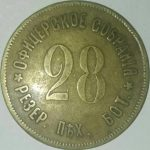 28 резер. пъх. бот. офицерское собранiя 50к. (28 резервного пехотного батальона офицерское собрание)
