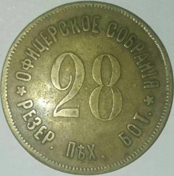 Rez-pekh-bat-28-ofic-sobr-50k-1