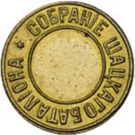 Собранiе Шацкаго баталiона 50 к (Собрание Шацкого батальона)