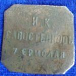 Савостьяновъ И.К. у Ермолая 100