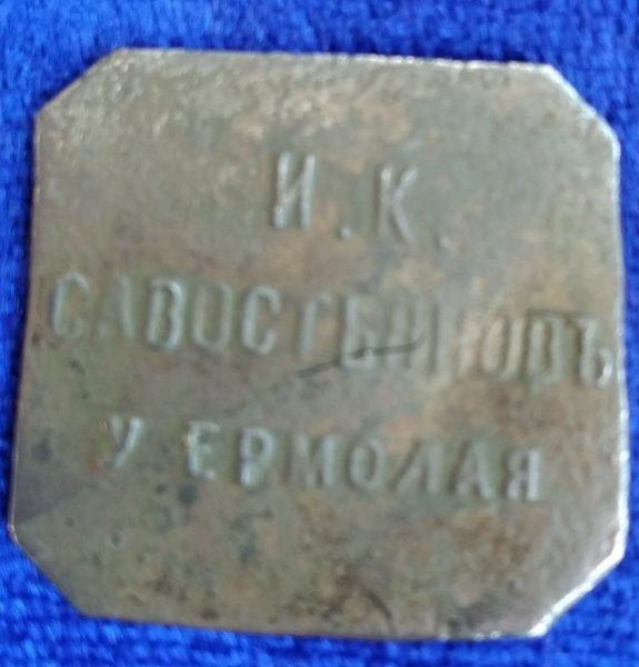 Savostyanov-u-Ermolaya-100-2