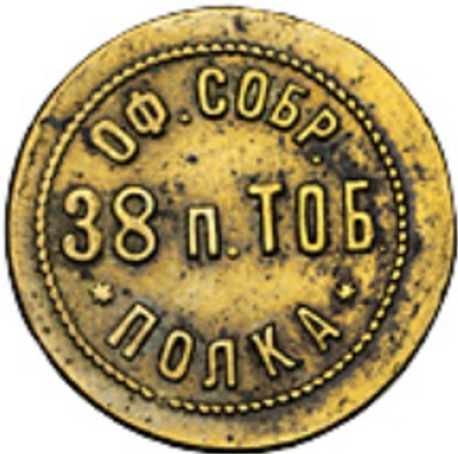 Tobol-polk-38-of-sobr-10-20mm-1